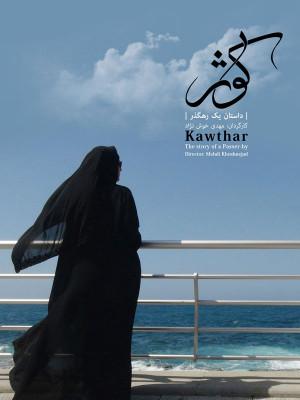 کوثر - کوثر ,مستند,بیوگرافی, فیلم سینمایی , سینما ,  دانلود فیلم  - محصول ایران - - - سال 1393