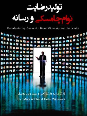 تولید رضایت: نوآم چامسکی و رسانه ها - Manufacturing Consent: Noam Chomsky and the Media
