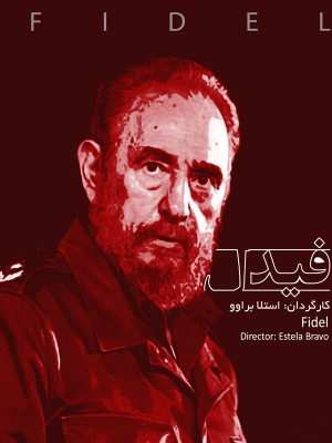فیدل - Fidel: The Untold Story