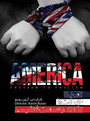 آمریکا از آزادی به سمت فاشیسم - America: Freedom to Fascism