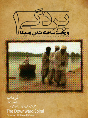 بردگی - قسمت اول - Slavery and the Making of America