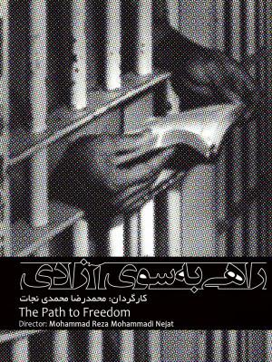راهی به سوی آزادی - راهی به سوی آزادی , راهیبهسویآزادی , راهیبهسویازادی , راهی به سوی ازادی,مستند,سیاسی - تاریخی, فیلم سینمایی , سینما ,  دانلود فیلم  - محصول ایران - - - سال 1380