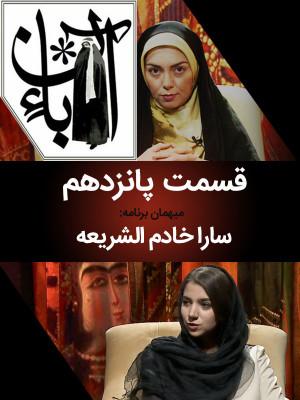 آبان - سارا خادم الشریعه