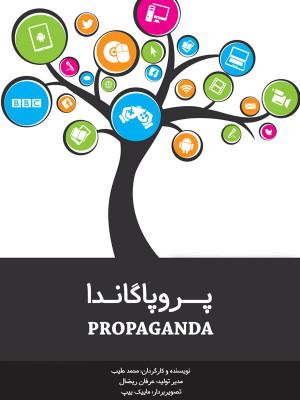 پروپاگاندا - پروپاگاندا , پروپاگندا , propaganda,مستند,سیاسی - تاریخی, فیلم سینمایی , سینما ,  دانلود فیلم  - محصول ایران - - - سال 1393 - کیفیت HD