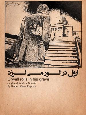 ارول در گور می لرزد - Orwell Rolls in His Grave