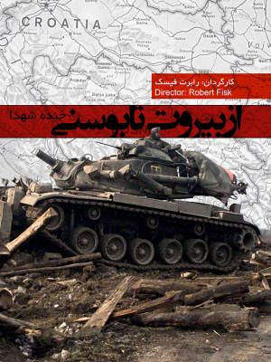 از بیروت تا بوسنی - قسمت اول