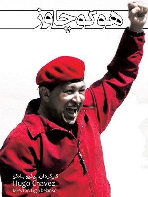 هوگو چاوز - Hugo Chavez: No ordinary President