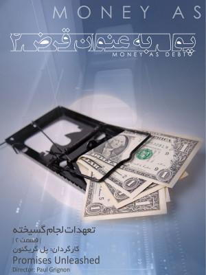 پول به عنوان قرض - قسمت دوم