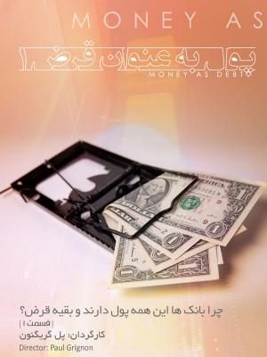 پول به عنوان قرض - قسمت اول