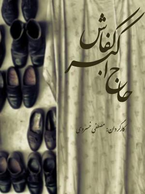 حاج اکبر کفاش