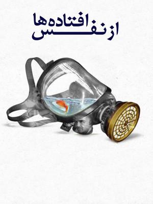 از نفس افتاده ها - از نفس افتاده ها , ازنفسافتادهها,مستند,اجتماعی, فیلم سینمایی , سینما ,  دانلود فیلم  - محصول ایران - - - سال 1391