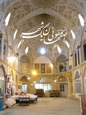 اصفهان سمفونی یک شهر