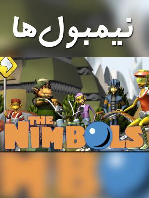نیم بال ها - The Nimbols