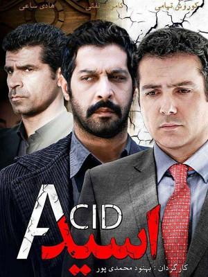 اسید - اسید,آسید,hsdn,Acid,اکشن,پلیسی - معمایی, فیلم سینمایی , سینما ,  دانلود فیلم  - محصول ایران - - - سال 1394