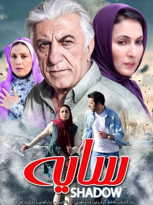 سایه - ,خانوادگی,عاشقانه, فیلم سینمایی , سینما ,  دانلود فیلم  - محصول ایران - - - سال 1394