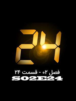 24 - فصل 2 قسمت 24