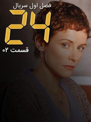 24 - فصل 1 قسمت 2 - 24 S01E02
