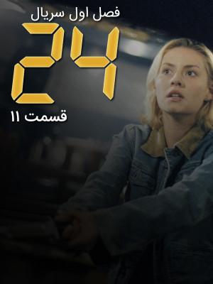 24 - فصل 1 قسمت 11