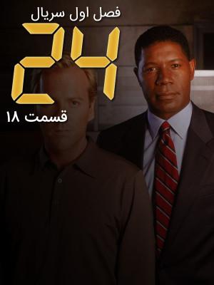 24 - فصل 1 قسمت 18