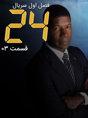 24 - فصل 1 قسمت 3