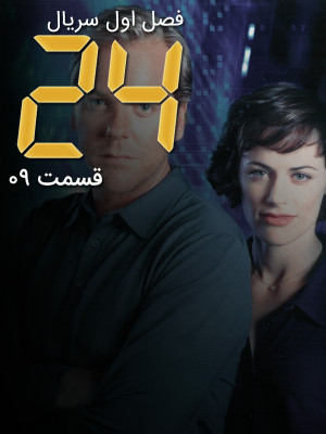 24 - فصل 1 قسمت 9