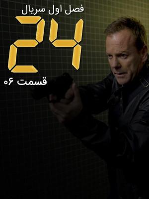 24 - فصل 1 قسمت 6