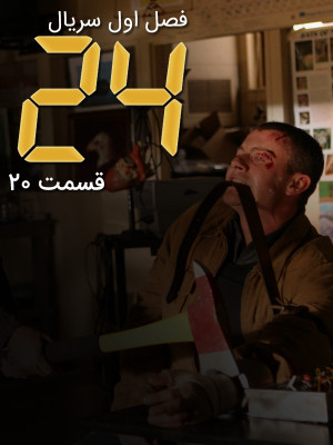 24 - فصل 1 قسمت 20