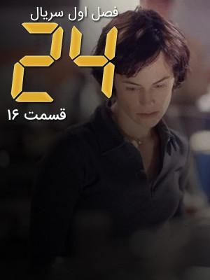 24 - فصل 1 قسمت 16