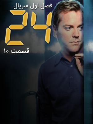 24 - فصل 1 قسمت 10