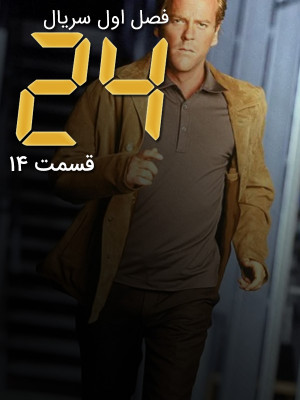 24 - فصل 1 قسمت 14