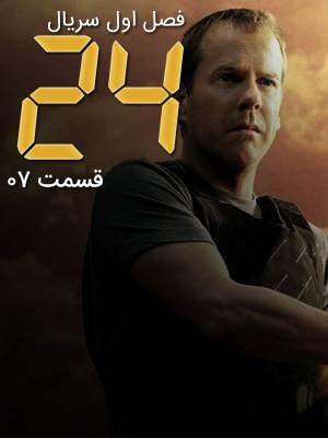 24 - فصل 1 قسمت 7