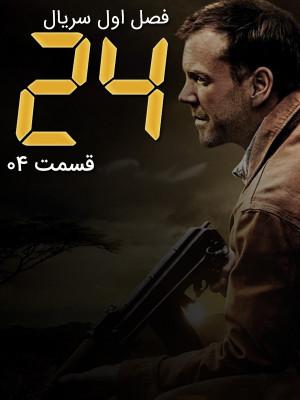 24 - فصل 1 قسمت 4