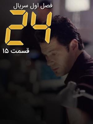 24 - فصل 1 قسمت 15