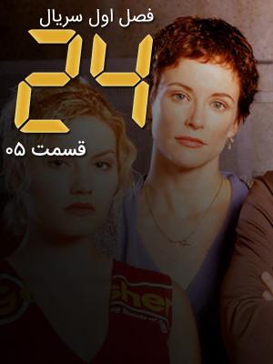24 - فصل 1 قسمت 5