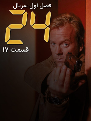 24 - فصل 1 قسمت 17