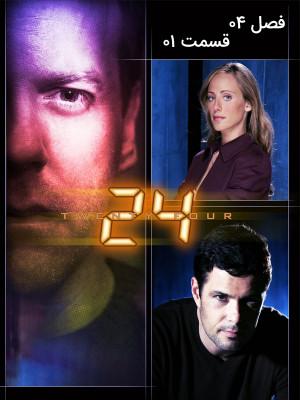 24 - فصل 4 قسمت 1 - 24-S04E01