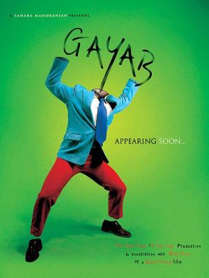 عاشق نامرئی - Gayab