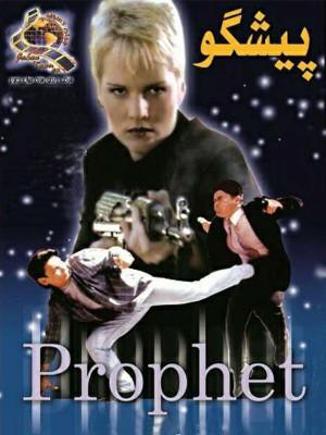 پیشگو - Prophet