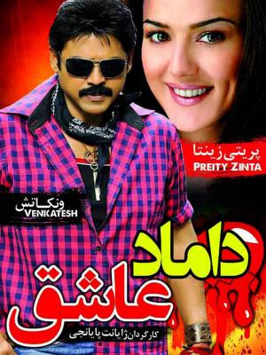 داماد عاشق - Premante Idera - داماد عاشق,فیلم هندی داماد عاشق,nhlhn uhar,tdgl iknd nhlhn uhar,فیلم Premante Idera,عاشقانه,خانوادگی, فیلم سینمایی , سینما ,  دانلود فیلم  - محصول هند - - - سال 1998