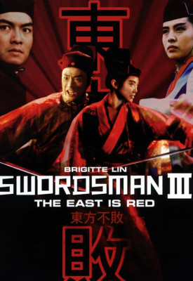 قدرت بی پایان - The East Is Red