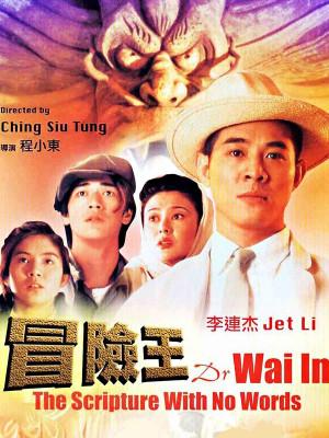 دکتر وای - Dr. Wai