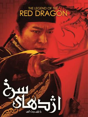افسانه اژدهای سرخ - The New Legend of Shaolin