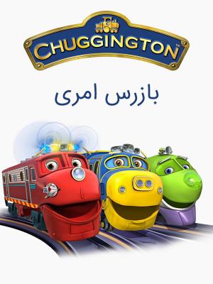 شهر قطارها - بازرس امری