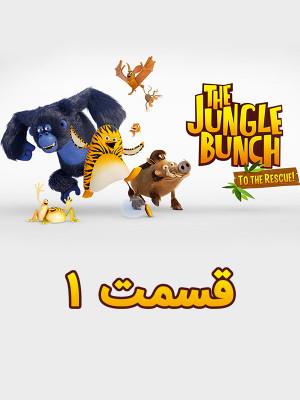 دار و دسته جنگلی ها -  قسمت 1 - The Jungle Bunch - E01