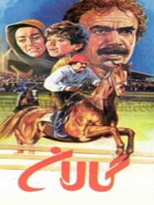 گالان - گالان,فیلم گالان,امیر قویدل,جمشید مشایخی,جلال مقامی,'hghk,tdgl 'hghk,خانوادگی,اجتماعی, فیلم سینمایی , سینما ,  دانلود فیلم  - محصول ایران - - - سال 1369