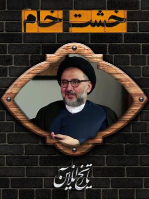 خشت خام - سید محمدعلی ابطحی