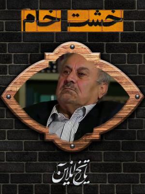خشت خام - سید کاظم موسوی بجنوردی