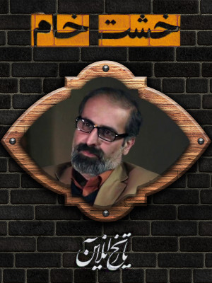 خشت خام - عبدالرضا داوری