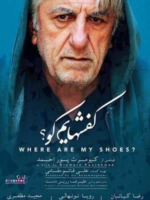 کفش هایم کو - کفش هایم کو , کفشهایمکو , رضا کیانیان , kafshhayam koo , کیومرث پوراحمد,خانوادگی,اجتماعی, فیلم سینمایی , سینما ,  دانلود فیلم  - محصول ایران - - - سال 1394 - کیفیت HD
