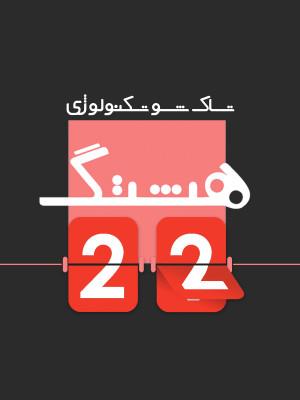 هشتگ - فصل 1 قسمت 22